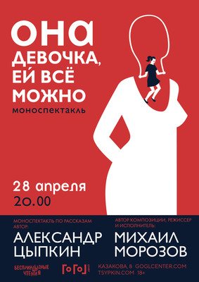 Poster for Alexander Tsypkin's performance 'She's a Girl. She Can Do Whatever She Wants'