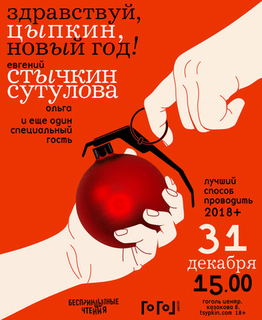 Poster for 'Hi, Tsypkin, here comes New Year!' performance