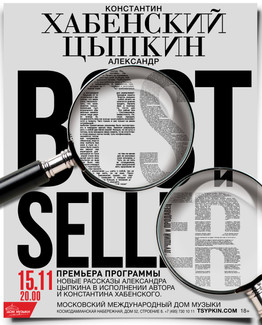 Poster for 'Best Seller' performance
