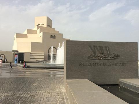 Iszlám Művészetek Múzeuma