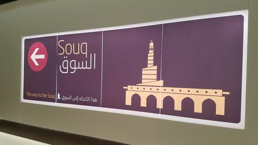 Kijárat a Souq felé a metróból
