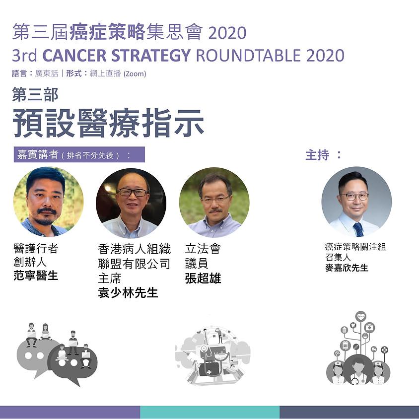 第三屆癌症策略集思會 2020 (第三部)