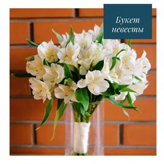 Белый красивый букет невесты