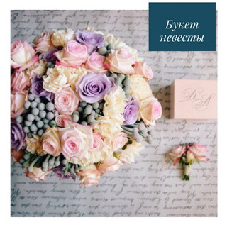 Красивый букет невесты в пастельных тонах