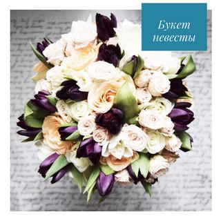Необычно прекрасный букет невесты