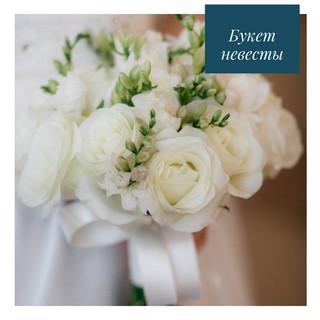 Белый спокойный букет невесты