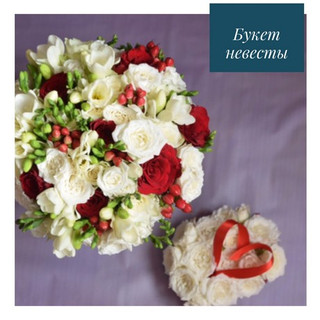 Романтичный букет невесты бело-красный