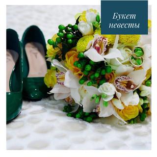 Букет невесты для свадьбы в зеленых тонах