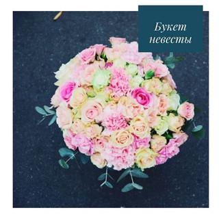 Красивый розовый букет невесты