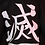 Thumbnail: 鬼滅の刃 コスプレ    甘露寺蜜璃 着物  コスプレ衣装 スタイル1