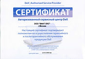 Сертификат авторизованного сервисного центра Dell (Делл)
