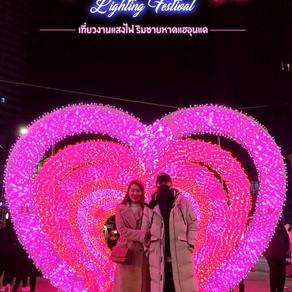 เที่ยวเทศกาลแสงไฟในปูซาน Haeundae Rockgo Lighting Festival (해운대라꼬 빛축제)