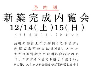 新築完成内覧会【宮川二丁目】
