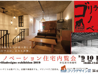 リノベ住宅完成内覧会【和徳町】