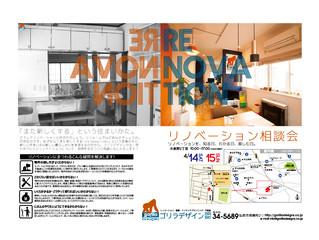 泉野中古住宅オープンハウス&リノベーション相談会