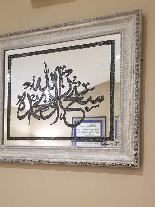 Subhan-Allahi wa bihamdihi - Mirror Art