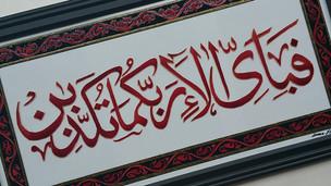 Surah Rahman
