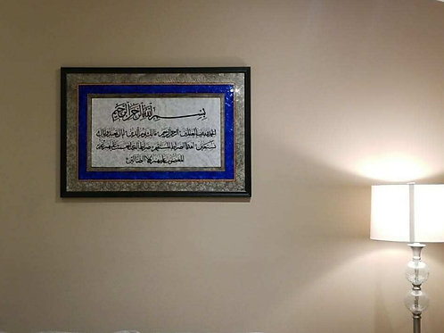 Surah Fatiha - Embossed Design
