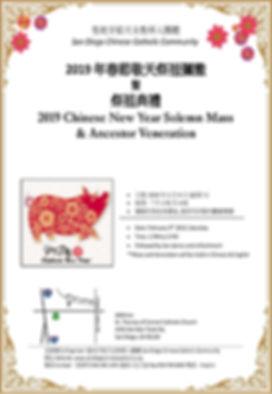 2019 CNY Flyer_Page_1.jpg