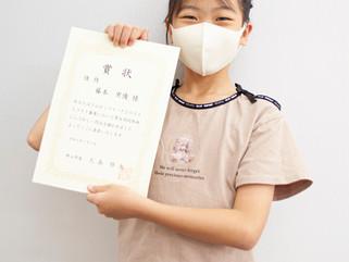 みゆうちゃんが佳作を取りました!!