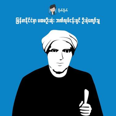 """မြန်မာနိုင်ငံရဲ့ ပထမဦးဆုံး ဘဏ်လုပ်ငန်းရှင် """"ဦးရဲကျော်သူ"""""""