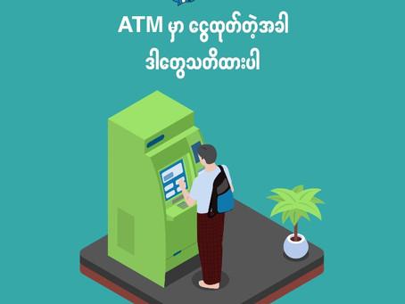 ATM စက်မှာ ငွေထုတ်တဲ့အခါ ဒါတွေသတိထားပါ