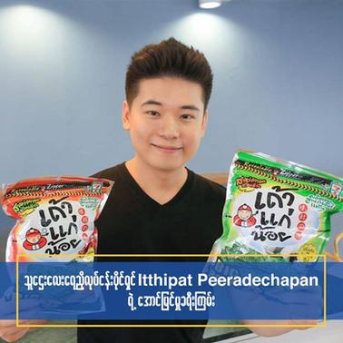 ထိုင်းနိုင်ငံရဲ့အသက်အငယ်ဆုံးဘီလျံနာ