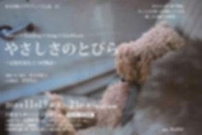 やさしさフライヤー表面.jpg
