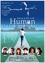 Humanチラシ.png