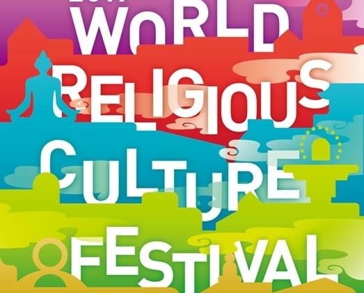 2017' 세계종교문화축제 / 축하 공연 (정태춘)