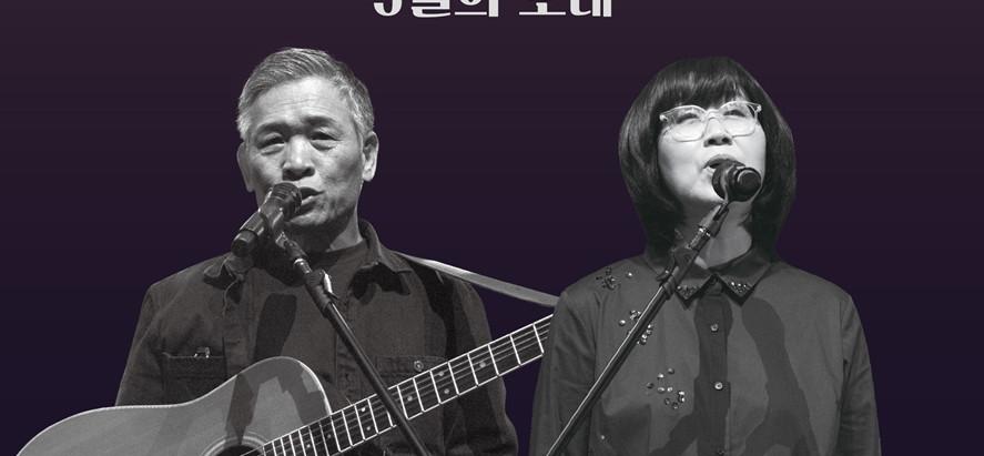 정태춘 박은옥 콘서트 / 서울 노원