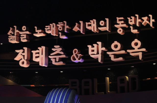 정태춘 박은옥 TV 출연