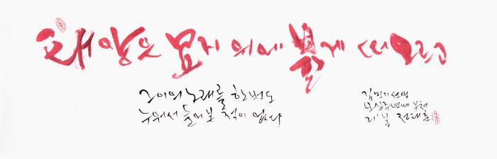 정태춘, 김민기의 <아침 이슬>노래 녹음 발표