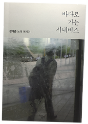 바다로 가는 시내버스 책.png