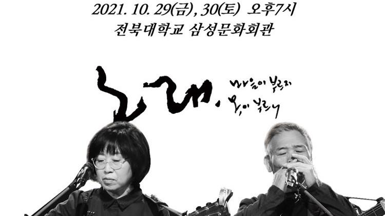 <정태춘 박은옥 40' Concert> 앵콜 / 전주