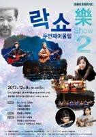 12월 9일 (토) 대구 공연