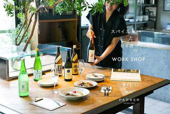 日本酒×スパイスハーブのワークショップ
