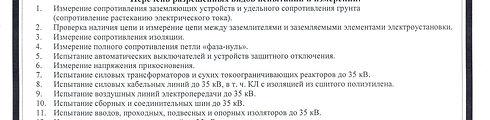 Электролаборатрия Краснодар