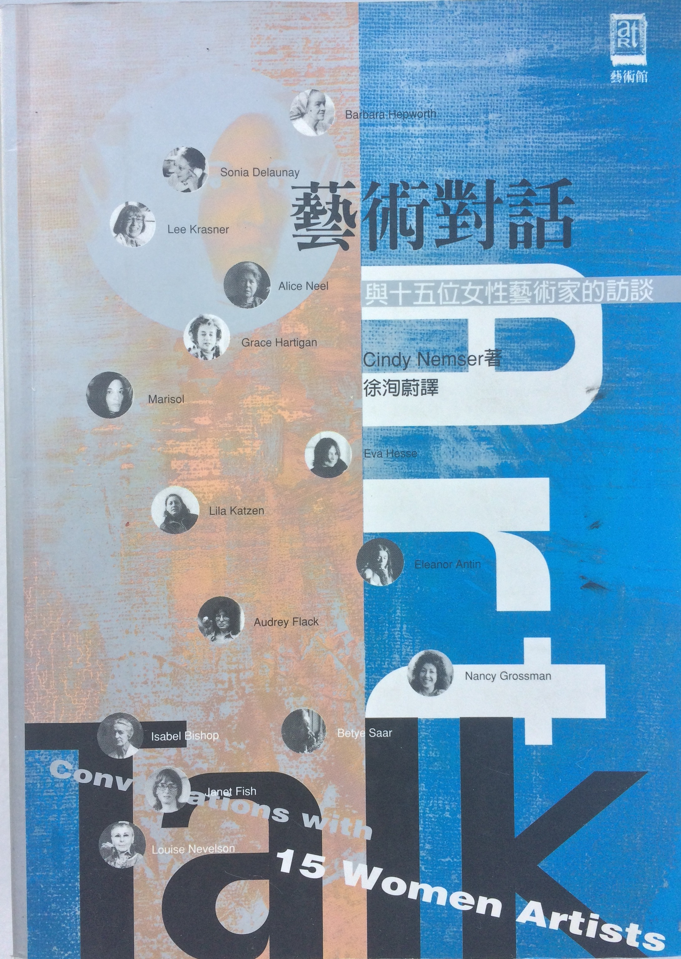 Art Talk, translated into Chinese in 1998
