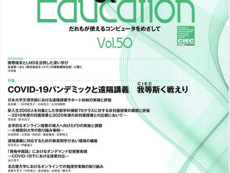 Computer&Education Vol.50(コンピューター利用教育学会:CIEC)の巻頭インタビューに掲載されました。