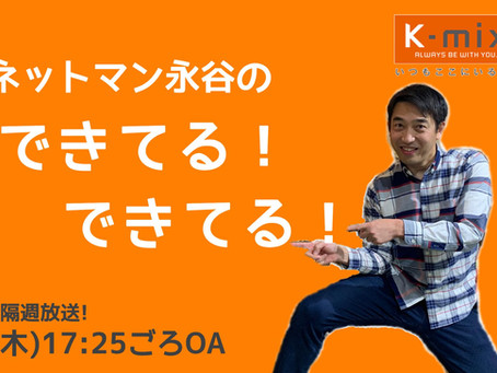 FMラジオ(KIMIX)番組「ネットマン永谷のできてる、できてる!」のアーカイブ12本はこちら
