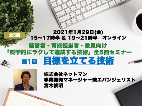 2021年1月29日(金) 経営者・育成担当者・教員向け「目標を立てる技術」オンラインセミナー