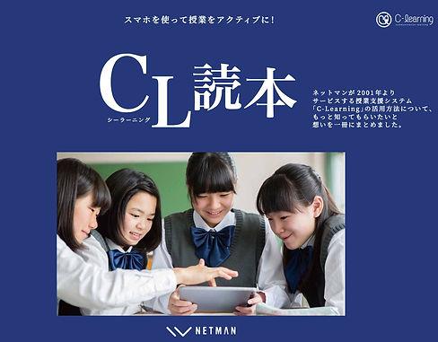 CL読本1.jpg