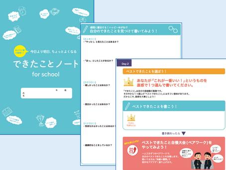 【サンプル無料キャンペーン】(予定部数が完了次第終了です)中学・高校のキャリア教育用「できたことノートfor School」