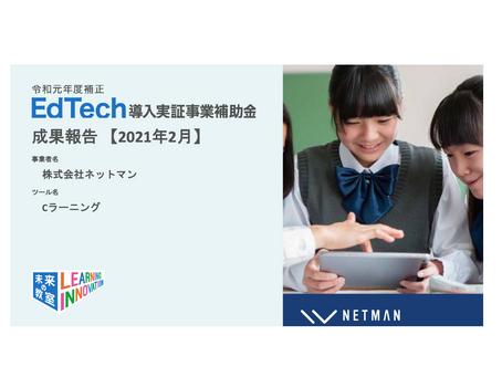 EdTech事業者の成果報告一覧が公開されました