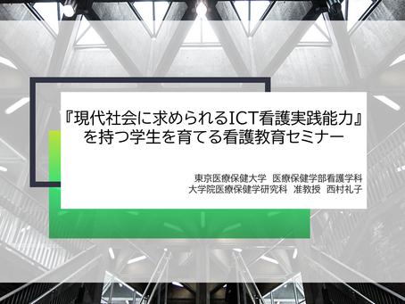 ICT活用授業を確実に実践できる教員を育成する「アクティブラーニング型 教員研修」実施例