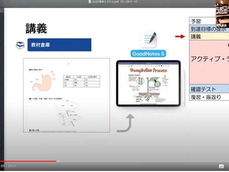 収録ビデオ型セミナーのお知らせ(Cラーニング導入検討者向け)