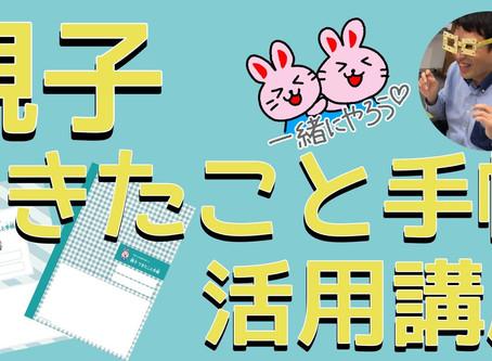 11/21(土)開催:親子できたこと手帳活用講座