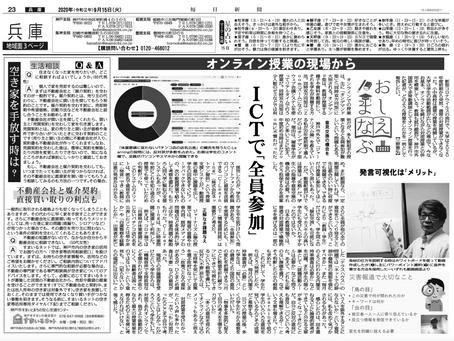 神戸市外国語大オンライン授業の現場から(毎日新聞兵庫)