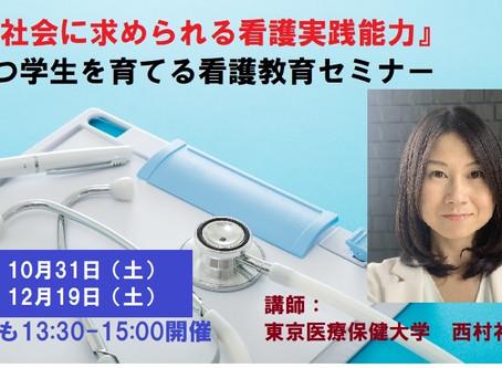 『現代社会に求められる看護実践能力』を持つ学生を育てる看護教育セミナー 第1期募集